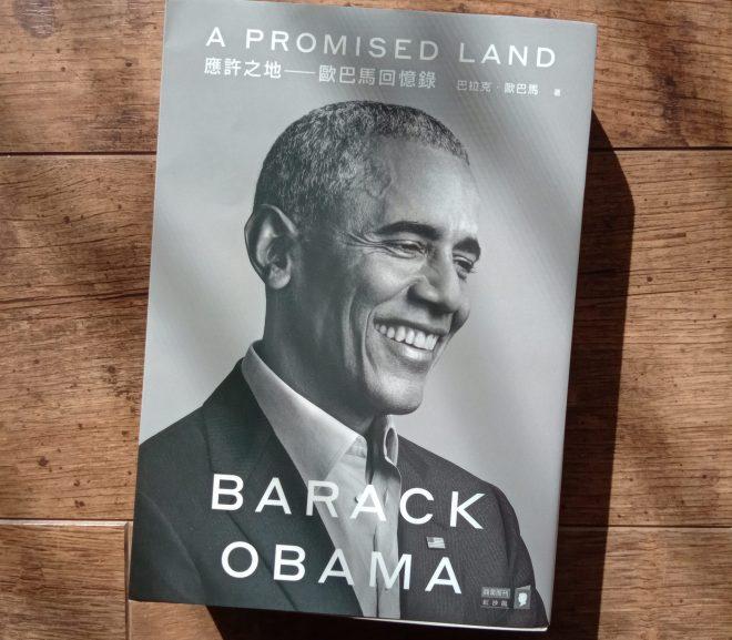 A Promised Land 應許之地– 歐巴馬回憶錄