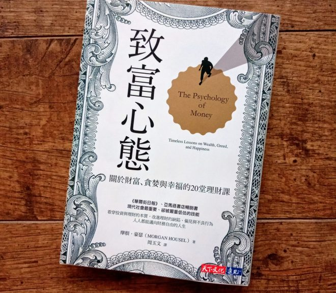 致富心態 The Psychology of Money