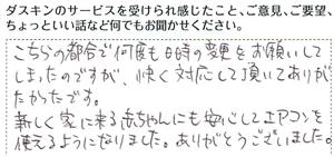 nagoyasikitaku
