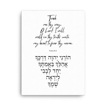 Psalm 86:11 canvas-in-18x24-wall-603075a83c790.jpg