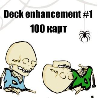 Опасные шуточки. Joking Hazard. Deck enhancement#1