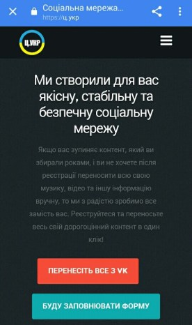 украинская соцсеть - альтернатива вк