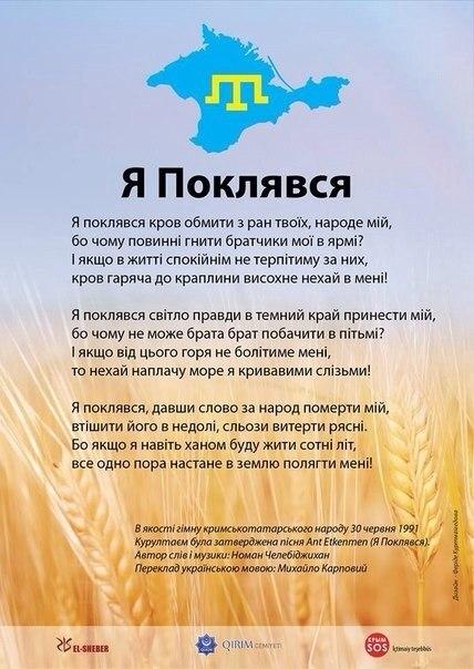 гимн крымских татар