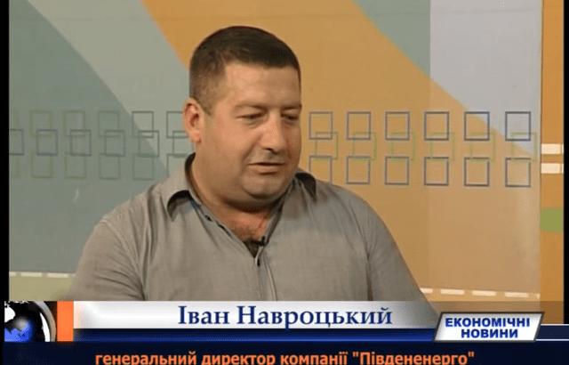Умер Иван Навроцкий, начальник «Пивденьэнерго»