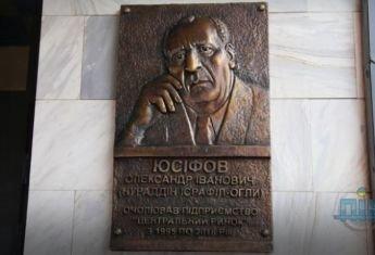 В центре Херсона установили мемориальную доску в честь Александра Юсифова