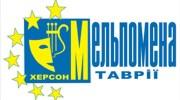В Херсоне готовятся к «Мельпомене Таврии»
