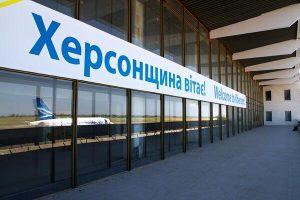 Аэропорт «Херсон» презентовал стратегию своего развития