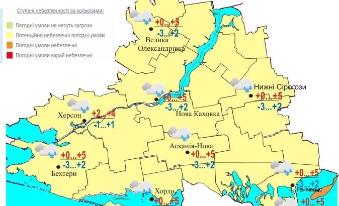 По Херсону и области передали штормовое предупреждение: гололедица и мокрый снег