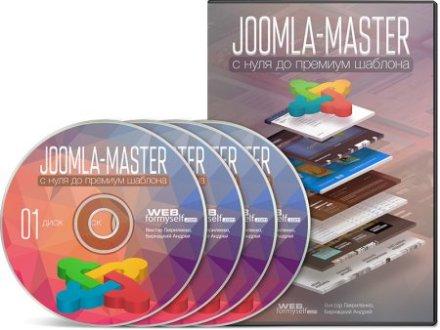 Видеокурс «Joomla-Мастер: с нуля до премиум шаблона ...