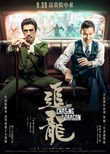 Chasing the Dragon DVD Release Date