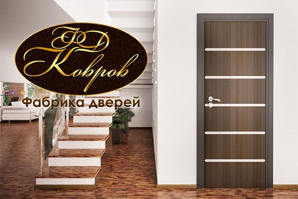 Двери «Ковров»