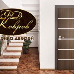 Двери Ковров