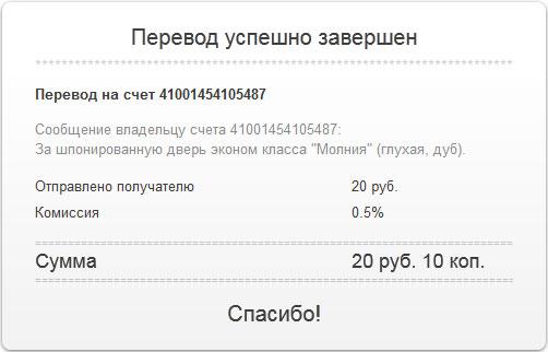 Перевод Яндекс.Деньги