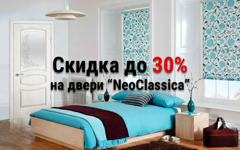 «Отличные двери по честной цене!», скидки до 30%