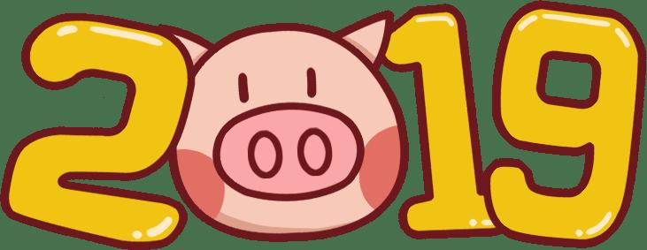 2019 - год желтой земляной свиньи