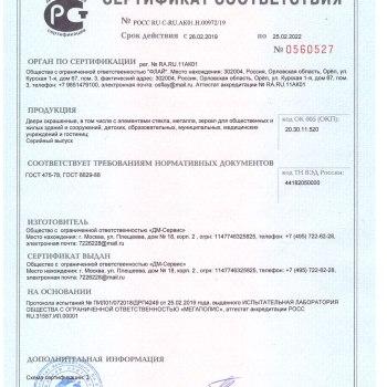 Сертификат на двери окрашенные по каталогу RAL