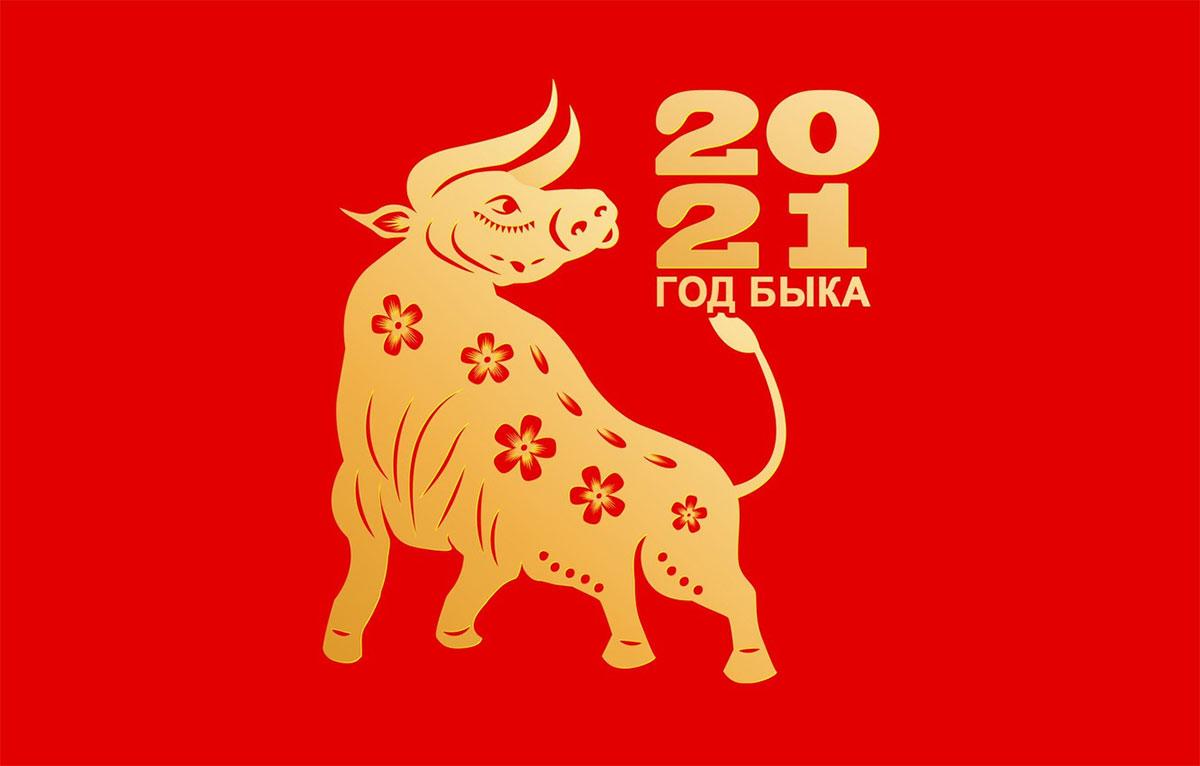 Новый 2021 год - год белого металлического быка