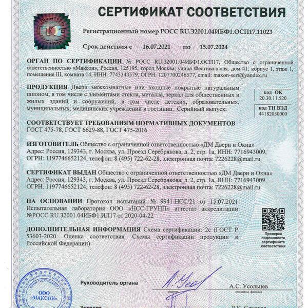 Сертификат соответствия на шпонированные двери