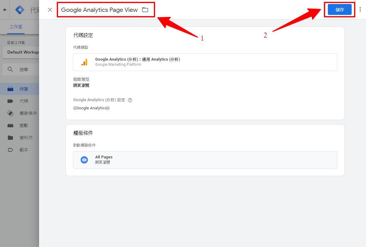 輸入 Tag 的名稱及儲存