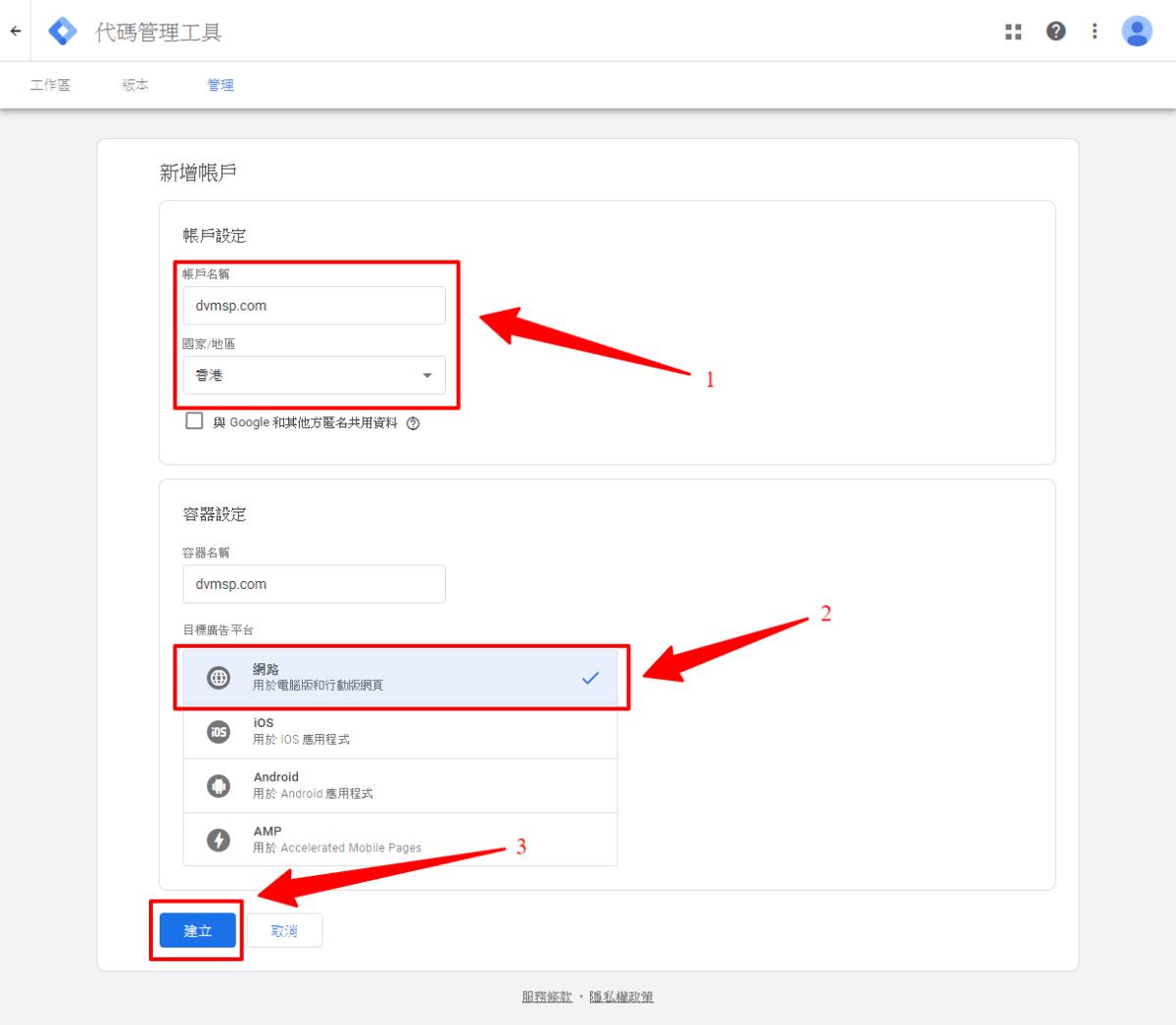 建立 Google 代碼管理工具帳戶