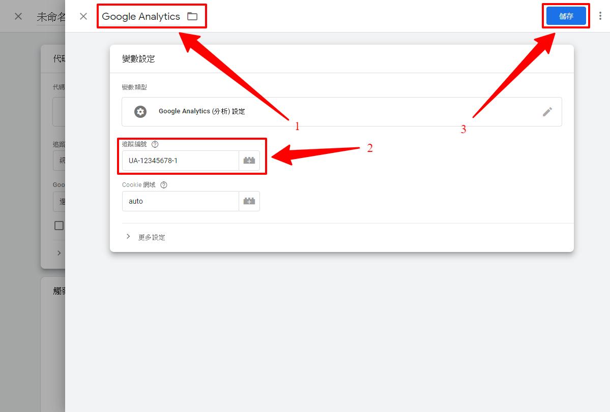 加入 Google Analytics 追蹤編號