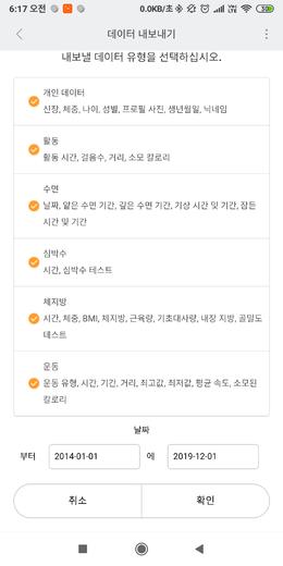 Screenshot 2019-05-25-06-17-53-317 com.xiaomi.hm.health.png