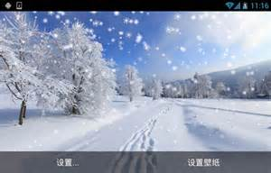 ruts in snow