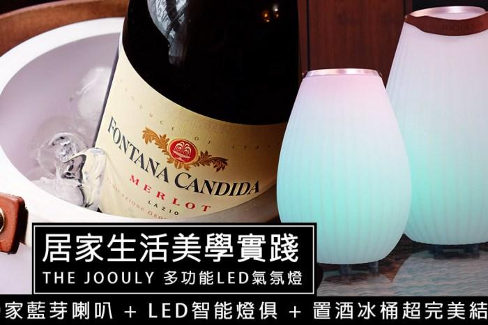 居家美學生活實踐『THE JOOULY 多功能 LED 氣氛燈』獨家 JOOULS.com 聯名合作,藍芽喇叭 + LED智能燈俱 + 置酒冰桶超完美結合