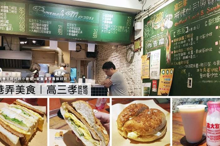 台北中正早午餐!超知名『高三孝碳烤土司』,菠蘿堡香酥好吃~藏在巷子裡的小教室懷舊早餐