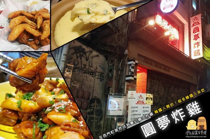 【台北美食推薦】100%韓國炸雞味道!就在西門町『圓夢炸雞』~UPI圭賢補習班副院長開的台北韓式料理餐廳,裡面都在講韓語阿~