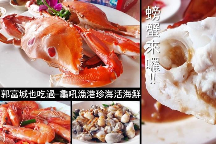 2019萬里螃蟹季又來拉!就連郭富城也光臨的『珍海活海鮮』龜吼漁港必吃現流海鮮餐廳,螃蟹控會受不了的!