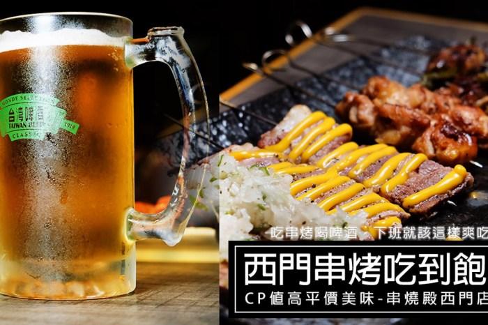 台北西門町美食 串燒殿-只要499元就能串烤吃到飽!2020台北串烤推薦,是個下班聚餐的好選擇!(菜單價格)