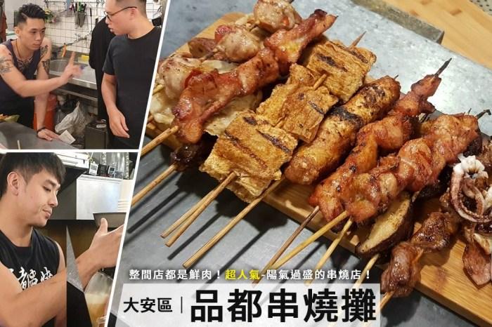台北東區燒烤 品都串燒攤延平店-充滿小鮮肉,陽氣過盛的超人氣燒烤店便宜平價!CP值極高!