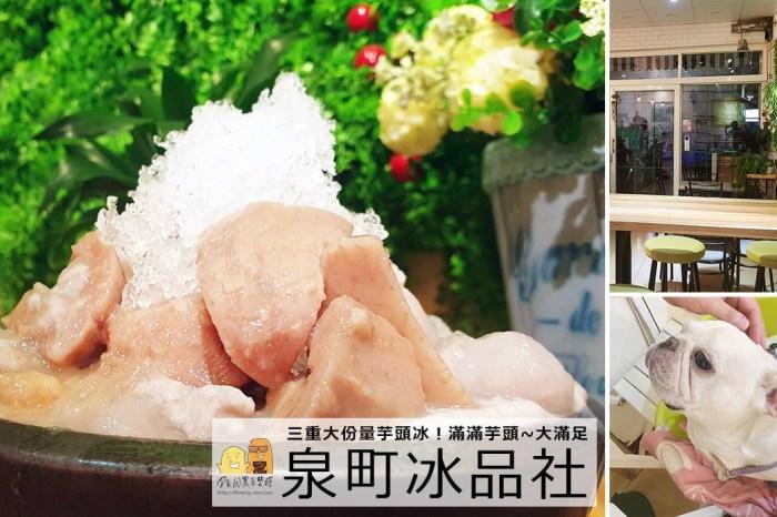 三重泉町冰品社│新北三重冰店推薦,大甲芋頭加芋泥真的太厲害!濃郁的好讓人驚喜(菜單價格)