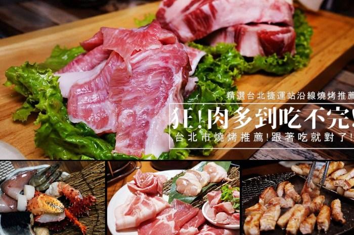 台北市燒肉推薦|2021台北燒烤懶人包-不踩雷精選台北捷運沿線高CP值燒烤店!(2021/3/9更新)