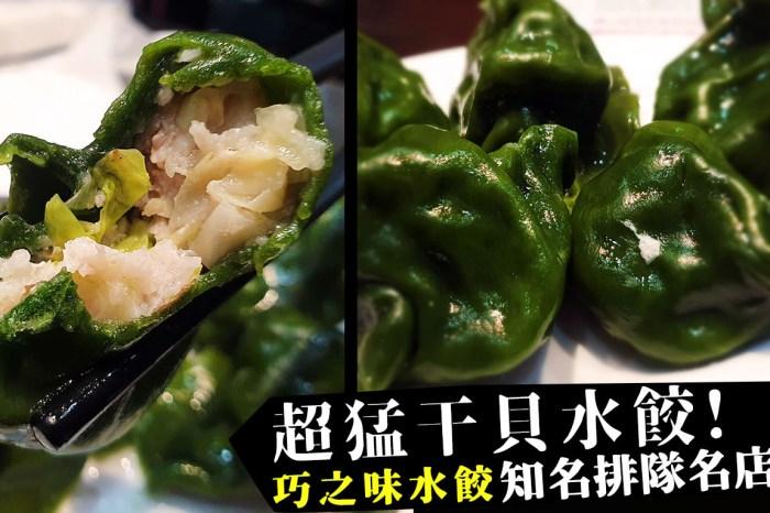 巧之味手工水餃│台北中正區必吃餐廳!獨家海藻干貝水餃,真的吃的到整顆干貝!