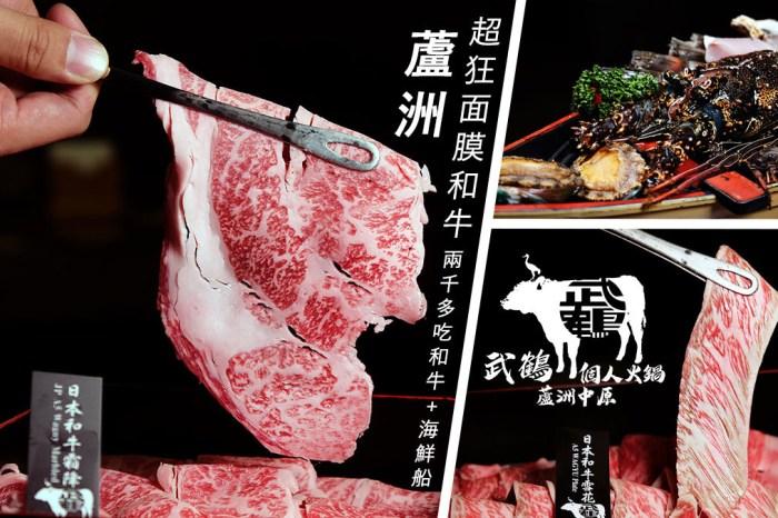 新北蘆洲火鍋推薦│武鶴和牛火鍋新開幕,日本和牛+龍蝦雙人鍋吃到痛風!爽爆!