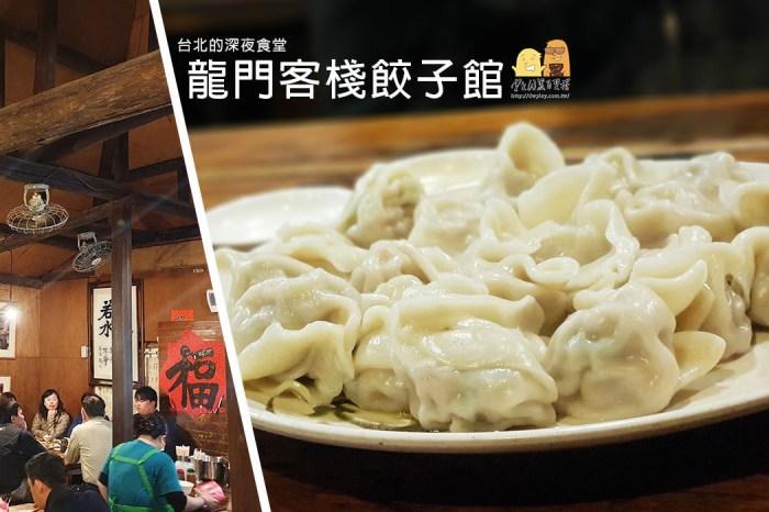 龍門客棧餃子館,部落客推薦的台北美食!生意超好,但實際卻很普通滷味又很鹹的排隊老店