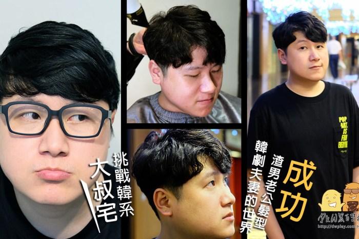 台北中山|2020台北男生韓系燙髮髮型推薦|finhair的Botan店長,讓我變成朴海俊!細軟髮也OK!「夫妻的世界」渣男髮型駕馭大成功
