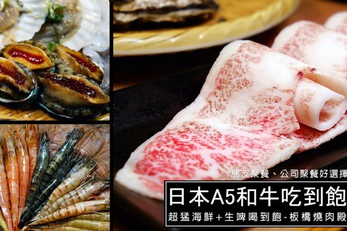 燒肉殿板橋旗艦店 新北市日本A5和牛吃到飽、生啤酒喝到飽,超強海鮮吃到爽只要$1399