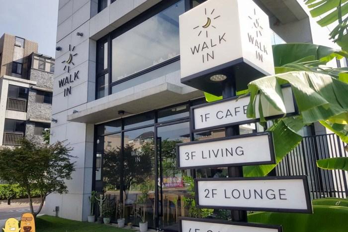 林口早午餐咖啡廳推薦 Walk in cafe,四層樓清水模建築超好拍,下午茶甜點好吃多層次!林口咖啡來這喝沒錯!