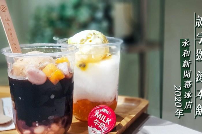 2020永和美食新開幕 誠字號涼本舖,一開張就排隊的永和冰店