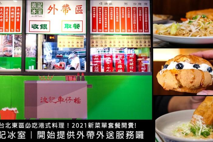 波記冰室|純正香港美味,2021新菜單上市!今年提供外帶外送服務,超方便!近捷運忠孝敦化站