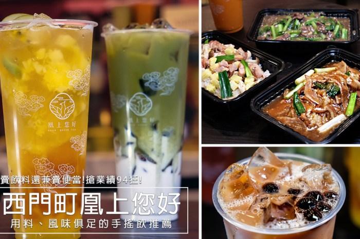 台北手搖飲 凰上您好|今天想要吃點燴飯跟來杯綠茶錶奶茶嗎?