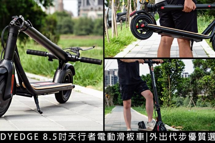BIRDYEDGE 8.5吋天行者電動滑板車|2021電動滑板車新品推薦,真正MIT台灣製造的品牌!(價格)