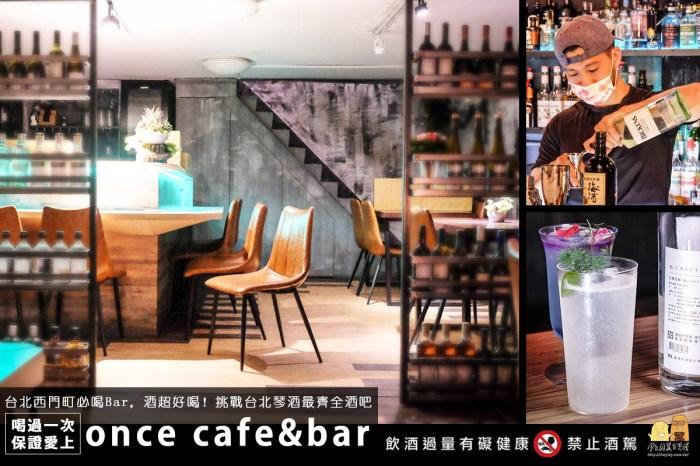 西門酒吧推薦 once cafe&bar|這一間Bar此生必喝1次!隱藏版絕美咖啡酒吧