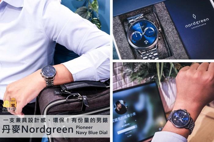 男錶推薦 北歐極簡設計品牌Nordgreen,超適合送男友的生日禮物 (內有折扣優惠碼)