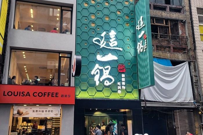 台北西門町|這一鍋進軍吃到飽,插旗萬華西門鬧區,愛吃火鍋的有福啦!