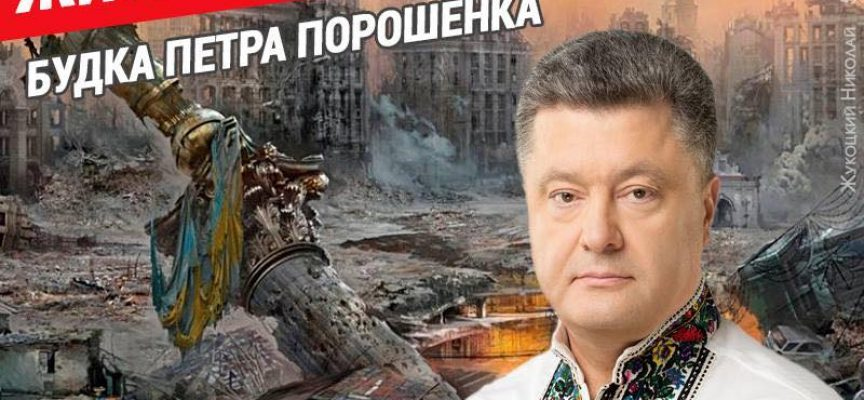 Poroshenko doesn't want another Maidan SITREP