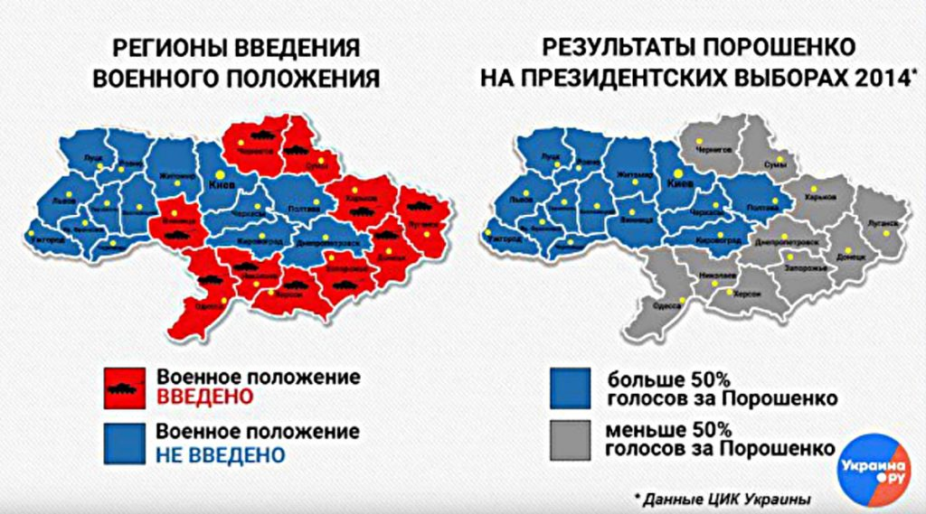 Left: martial law regions Right: regions which voted against Poroshenko in 2014 (by the way, this does suggest some kind of future border, don't it? :-)